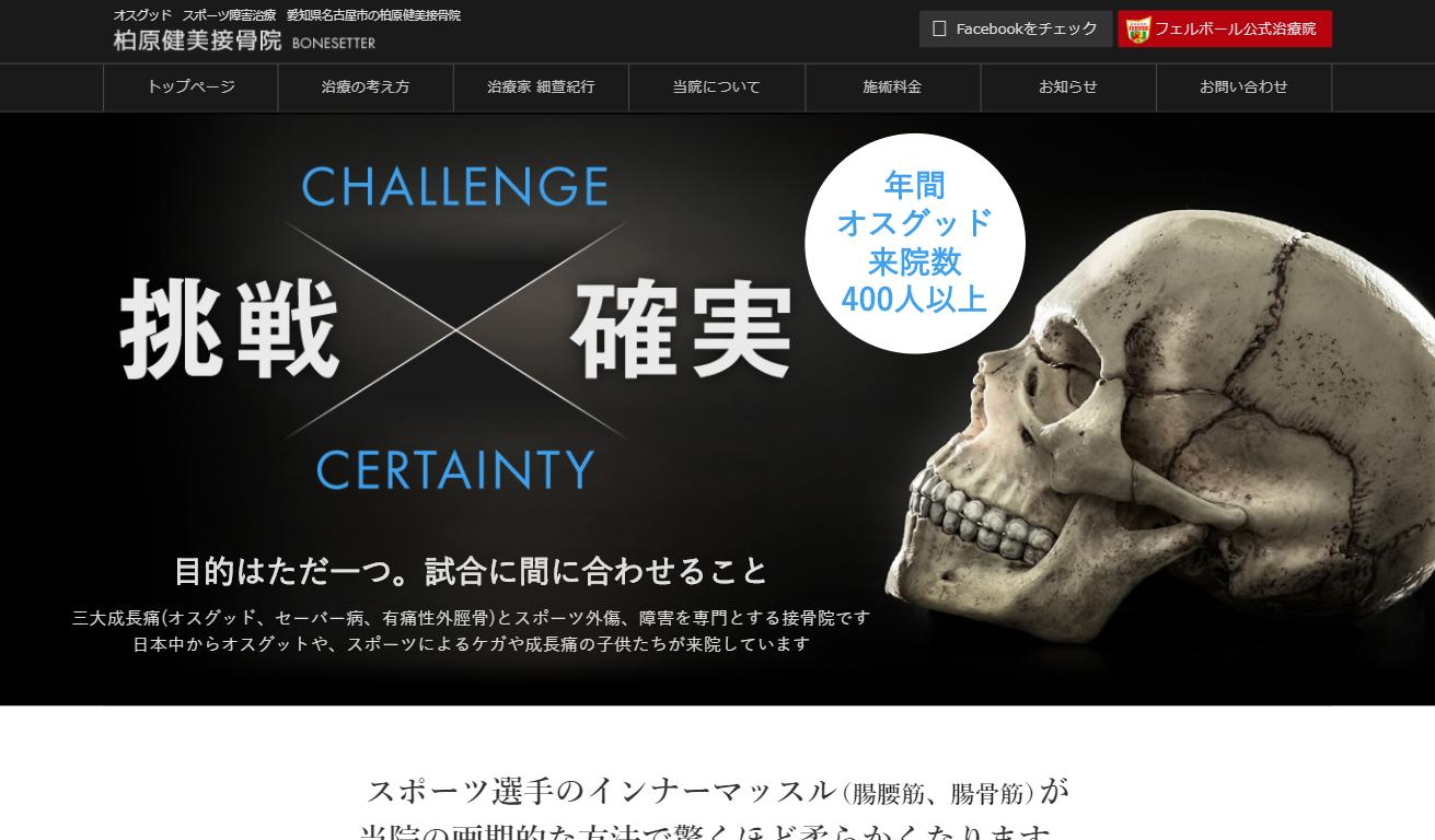春日井市のホームページ例