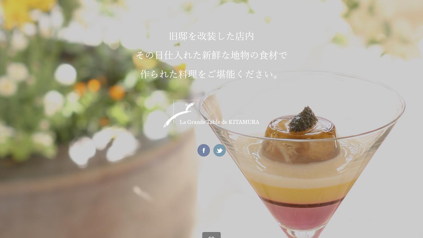 名古屋市のホームページ例