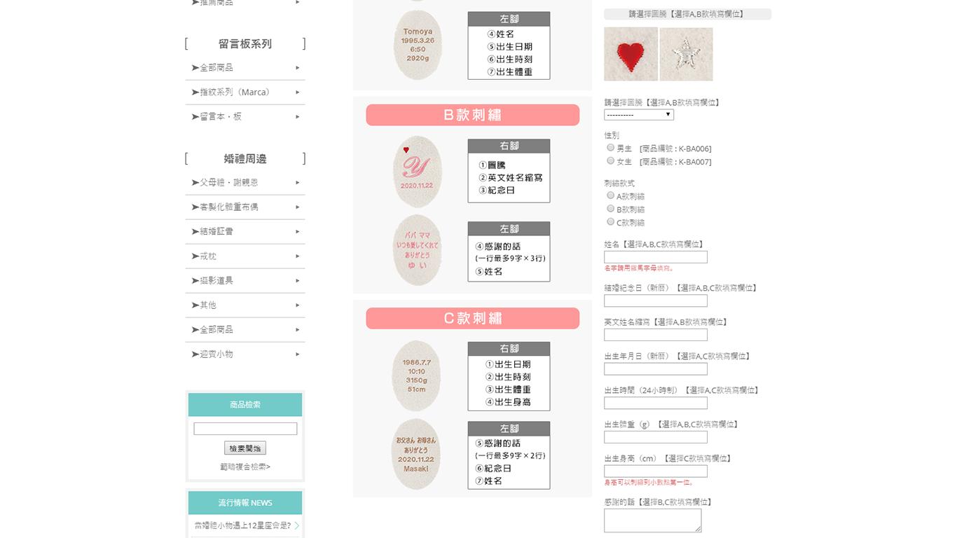 商品オプションカスタマイズのECサイト例